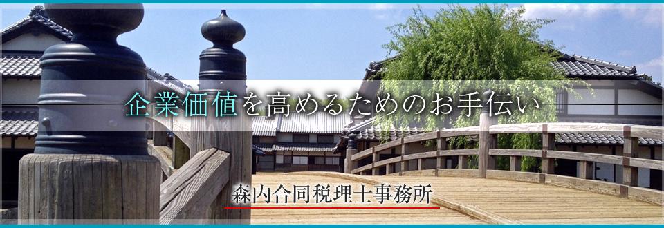 日本橋の税理士事務所|森内合同税理士事務所